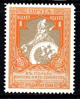 Russia MNH Scott #B9 1k Ilya Murometz. Legendary Russian Hero Perf 11.5