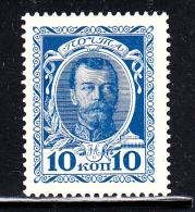 Russia MNH Scott #93 10k Nicholas II