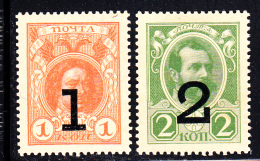 Russia MH Scott #112-#113 Set Of 2 Surcharges With Arms, Value, 4-line Back Inscription