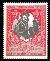 Russia MNH Scott #B10 3k Don Cossack Bidding Farewell To His Sweetheart Perf 13.5