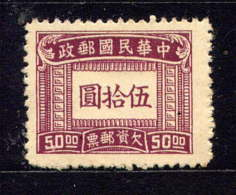 CHINE  - T75(*) - TIMBRE TAXE - 1949 - ... Volksrepubliek