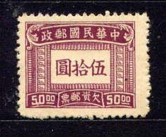 CHINE  - T75(*) - TIMBRE TAXE - 1949 - ... République Populaire