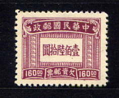 CHINE  - T78(*) - TIMBRE TAXE - 1949 - ... Volksrepubliek