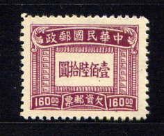 CHINE  - T78(*) - TIMBRE TAXE - 1949 - ... République Populaire