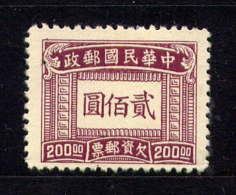 CHINE  - T79(*) - TIMBRE TAXE - 1949 - ... Volksrepubliek