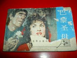 Notre Dame De Paris Roman Photo 1981 En Chinois Chine Gina Lollobrigida Anthony Quinn - Livres, BD, Revues