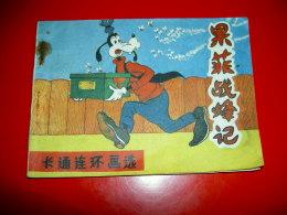 Mickey Dingo Donald   Edition En Chinois  1984 BD Chine - BD (autres Langues)