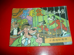 Mickey Dingo    Edition En Chinois   Années 80  BD Chine - BD (autres Langues)