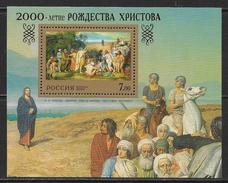 La Russie Bloc De Feuille Neufs Sans Charniére, No : 245, Coté 3,50 Euros, Y & T, MINT NEVER HINGED - 1992-.... Fédération