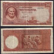 Banknote GREECE 50 Drachma 1941 F S/N T-014 612781 GRC#001 - Greece