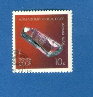 TIMBRE RUSSE ANNEE 1971  NOYTA  K 10 BIJOUX  CCCP OBLITERE - Used Stamps