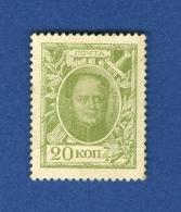 TIMBRE RUSSE 1915  NOYTA 20 KON NEUF DOS ECRIE   2 SCANNE - 1857-1916 Imperium