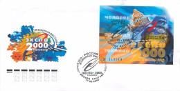 RUSSIA 2000 № 586 EXPO 2000. - 2000 – Hanover (Germany)