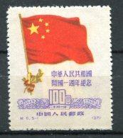 "China,Chine,Cina 1950 Mi. Nr.77 ""Fahne,Flagge China ""SEE SCAN"" 1 Werte Ungebraucht,o.G. - Neufs"