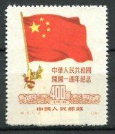 "China,Chine,Cina 1950 Mi. Nr.78 ""Fahne,Flagge China ""SEE SCAN"" 1 Werte Ungebraucht,o.G. - Neufs"