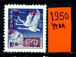 CINA - Year 1950 - Nuovo - News - MLH * - No Gum. - Neufs