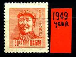 CINA - Year 1949 - Nuovo - News - MNH ** - No Gum. - Central China 1948-49