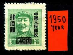 CINA - Year 1950 - Nuovo - News - MLH * - No Gum. - 1949 - ... Repubblica Popolare
