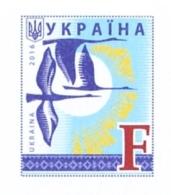 "UKRAINE 2016. STORKS On Definitive Stamp LETTER ""F"". Postal Stationery Stamped Cover (**) - Cigognes & échassiers"