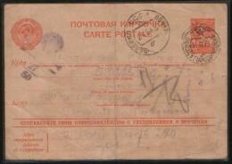 USSR Russia 1943 Postcard Penza - Military Post, Censorship
