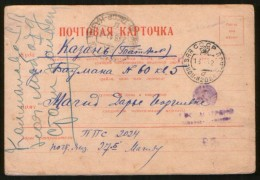 USSR Russia WW2, 1942 Postcard Military Post - Kazan, Censorship, Field Postal Station # 2024