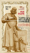 # Russia 2010 Mi. 1643 (Bl.133) First Book - Printer Ivan Fedorov MNH **