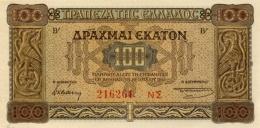 GREECE 100 ΔΡΑΧΜΕΣ (DRACHMAS) 1941 P-116 UNC SUFFIXED SERIAL [ GR116 ] - Greece