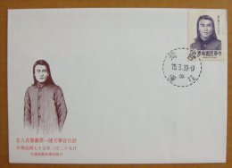 FDC Taiwan 1986 Famous Chinese Stamp- Chen Tien-hue Martyr