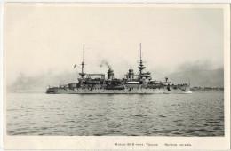"""TRANSPORTS MILITARIA BATEAUX NAVIRE MARINE DE GUERRE NATIONALE Carte Photo Marius Bar Toulon """" Cuirassé CHARLEMAGNE """" - Warships"""