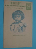 Gele Briefkaart Carte Postale Blanco Eastern Europe : Anno +/- 1896 ( See Photo Details ) !! - Russie