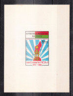 MADAGASCAR - Epreuve De Luxe De 1980 N° 643 - 5ème Anniversaire De La République Malgache - Madagascar (1960-...)
