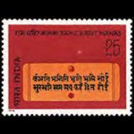 INDIA 1975 - Scott# 660 Hindi Poem Set Of 1 LH