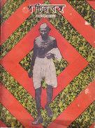 INDIA - 1969 MAHATMA GANDHI BIRTH CENTENARY SPECIAL ISSUE OF WEST BENGAL MAGAZINE - IN BENGALI - ORIGINAL PUBLICATION - Books, Magazines, Comics