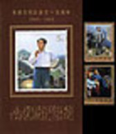 China 1993-17 & 17m Centenary Birth Of Chief Mao Zedong Stamp & S/s Great Wall Cigarette Famous Chinese - Mao Tse-Tung