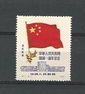 CHINE N° 149  DRAPEAU 1.000   NEUF ** SANS GOMME 2 SCANNE - Western-China 1949-50