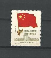 CHINE N° 151  DRAPEAU 10.000   NEUF ** SANS GOMME 2 SCANNE - Western-China 1949-50