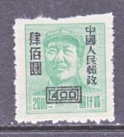 PRC  84    * - Unused Stamps