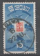 Ceylon (Sri Lanka) 1957. Scott #335 (U) Methods Of Transportation - Sri Lanka (Ceylan) (1948-...)