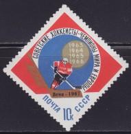 5551. Russia USSR 1967 Hockey World Championship, With Overprint, MNH (**) Michel 3335 - 1923-1991 USSR