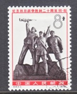 PRC  861   (o) - 1949 - ... People's Republic