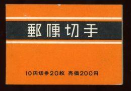 JAPAN 1964 CHERRY BLOSSOM BOOKLET ZOO YEN - Japan