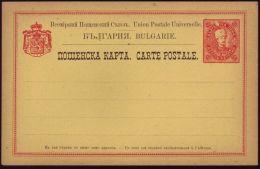 BULGARIA 1884 POSTAL STATIONERY ESSAY - Bulgaria