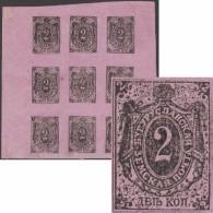 Russie 1881. Zemstvo, Poste Locale De Buguruslan, Oblast D'Orenbourg). Bloc De 9, Sans Gomme. Chiffre Dans Les Armoiries