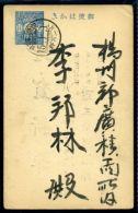 KOREA/JAPAN STATIONERY KYONGI DONG DU CHAN BLUE - Korea (...-1945)