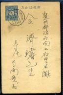 KOREA/JAPAN STATIONERY KYONG BUK BONG WHA BLUE - Korea (...-1945)
