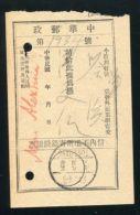 CHINA RUSSIA MANCHURIA STATIONERY TUNGKIANG LAKHASUSU 1930 - Unclassified