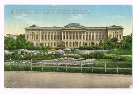 Petersburg - 1914 - Musée De L` Empereur Alexandre III -  Russia/Russie + Stamp/Timbre - Russie