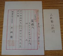 JAPAN 1912 IMPERIAL PALACE ENTRY DOCUMENT - Other Collections