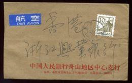 CHINA 1964 AIRMAIL COVER - China
