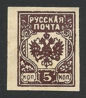 Russia, West Army, 5 K. 1919, Mi # IB, MH.